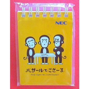 NEC「バザールでござーる」リングメモ|the-ippindo