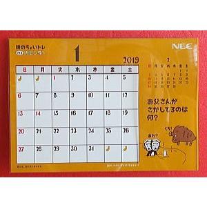 NEC「バザールでござーる」2019年頭のちょいトレ クイズカレンダー|the-ippindo