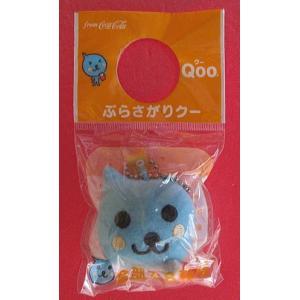 コカ・コーラ「Qoo」ぶらさがりクー:丸目(缶付き)|the-ippindo