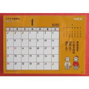 NEC「バザールでござーる」なぞなぞ探偵団カレンダー〜2020年|the-ippindo