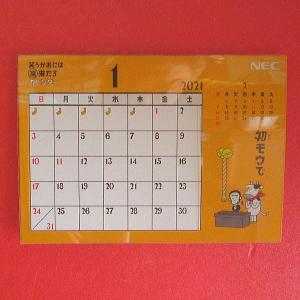 NEC「バザールでござーる」笑うかおには福来るカレンダー〜2021年|the-ippindo