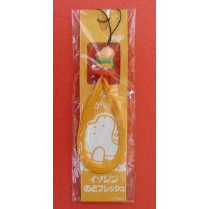 明治製菓「イソジンうがい薬」携帯ストラップ:雪ぞりタイプ [※イソジンうがい薬は、付いておりません!...