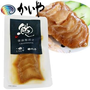 八海山の醤油麹を贅沢に使用してあわびを漬けました。 口いっぱいに広がる醤油麹のコクとあわびの旨味をお...
