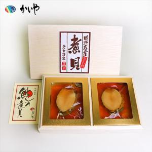 お歳暮などの贈り物に最適 あわび磯煮 2粒(130g) 木箱...