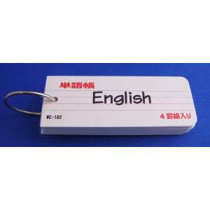 ● 単語帳 英語4罫入【大】  ● WC−102 ● 表面:英語用4罫線入 ● 裏面:無字(白) ●...