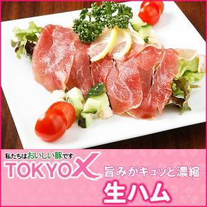 TOKYO X 生ハム 50g 東京X トウキョウエックス 生ハム 50g|the-nikuya