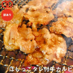 はしっこ タレ漬け牛 カルビ 500g 訳あり 業務用 端っこ はじっこ 焼肉 500g BBQ バーベキュー 牛肉|the-nikuya