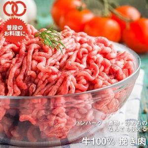 はしっこ 牛 挽肉 500g×2 訳あり 業務用 端っこ はじっこ 1000g 牛肉