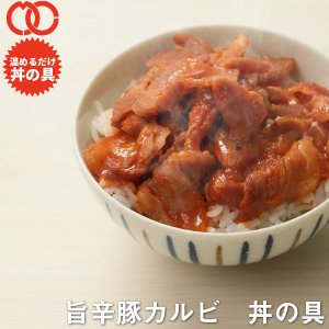 旨辛豚カルビ 丼の具 3食|the-nikuya
