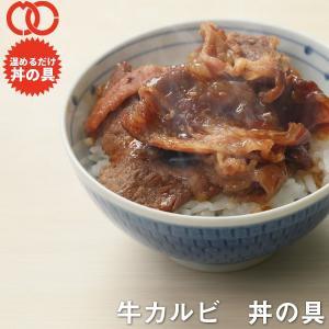 牛カルビ 丼の具 3食|the-nikuya