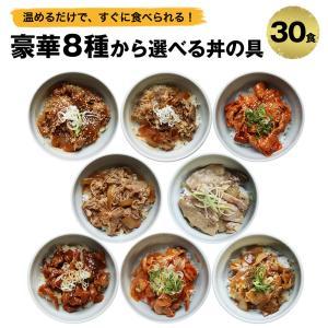送料無料 選べる 福袋 丼の具 30食|the-nikuya