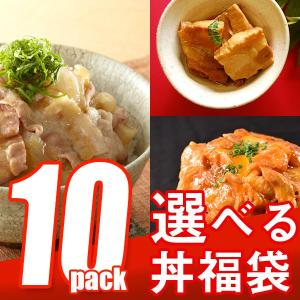 選べる 福袋 丼の具 (10P)  【牛肉 8種類の具材からお好きなものを10セット選べる|the-nikuya