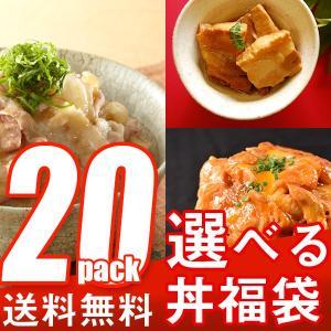 選べる 福袋 丼の具 (20P)  牛肉 8種類の具材からお好きなものを10セット選べる|the-nikuya