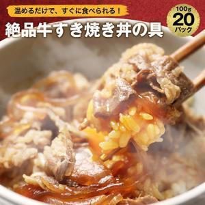 送料無料 業務用 牛すき焼き丼の具20食|the-nikuya