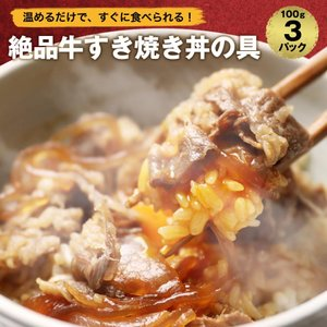 簡単便利 温めるだけ お肉屋さんが本気で作った 牛すき焼き丼の具(3食パック) 牛肉 豚肉 美味しい レトルト 惣菜 湯せん レンジOK 冷凍|the-nikuya