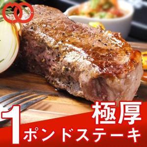 赤身 アンガス牛 ステーキ肉 厚切り 1ポンド 450g|the-nikuya