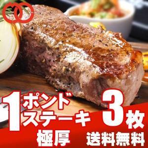 送料無料アンガスビーフ 厚切り 1ポンド ロック ステーキ 450g×3 お中元|the-nikuya