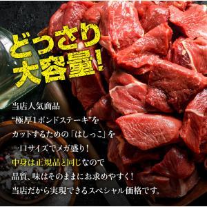 アンガスビーフ ひとくち カット ステーキ 400g|the-nikuya