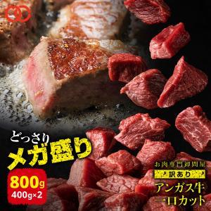 アンガスビーフ ひとくち カット ステーキ 400g×2|the-nikuya