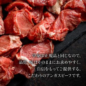 送料無料 アンガスビーフ ひとくち カット ステーキ 400g×3 牛肉 お中元 お歳暮|the-nikuya