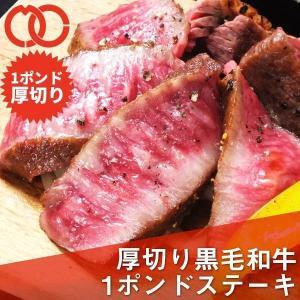 [ 送料無料 ] 黒毛和牛 サーロインステーキ 1ポンド(450g) 牛肉 ステーキ サーロイン ギフト お祝い BBQ 塊 霜降り 国産 ステーキ肉|the-nikuya