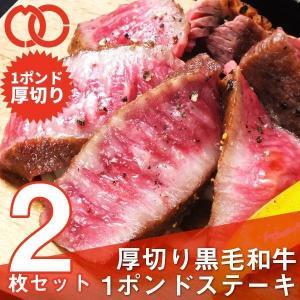 [ 送料無料 ] 黒毛和牛 サーロインステーキ 1ポンド(450g)×2枚 牛肉 ステーキ サーロイン お祝い BBQ 塊 霜降り 国産 ステーキ肉|the-nikuya