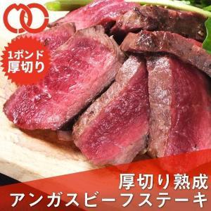 熟成牛 アンガスビーフ 厚切り サーロインステーキ 1ポンド 牛肉 ステーキ肉 塊 熟成肉 サーロイン 赤身肉 BBQ 2枚以上購入で送料無料 お中元|the-nikuya