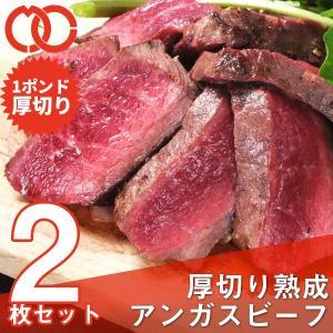 アンガス牛 熟成サーロイン ステーキ 厚切り 1ポンド×2枚セット お中元 送料無料|the-nikuya