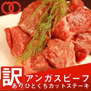 訳あり アンガスビーフ ひとくち カット(250g) 牛肉 ステーキ肉 はしっこ ステーキ 訳あり 一口ステーキ 焼肉|the-nikuya