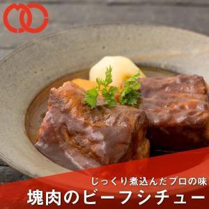 [ お試し 送料無料 ] じっくり煮込んだ塊肉のビーフシチュー(450g) 【牛肉 シチュー 煮込み料理 温めるだけ ギフト 贈答用 プレゼント】|the-nikuya