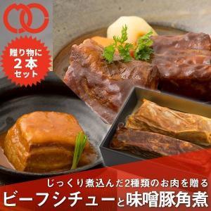 [ ギフト 送料無料 ] 塊肉のビーフシチューと味噌味の豚角煮が2本セット 贈り物に最適【牛肉 ビーフシチュー 豚肉 味噌煮込み ギフト 贈答用 プレゼント】|the-nikuya
