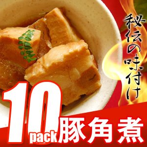 豚 角煮 丼の具 (10P)(100g当たり 290円) 豚肉 丼 豚丼 豚バラ 角煮まんじゅう にも最適|the-nikuya