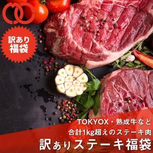 1kg 訳あり ステーキ 福袋(1kg) 肩ステーキ 2枚(150g以上)・熟成サーロイン 1枚(200g以上)・TOKYO X 肩ロース 1枚(500g以上) 牛肉 豚肉 訳あり 赤身|the-nikuya