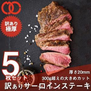 [ 訳あり 数量限定 ]サーロイン ステーキ(300g超え×5枚) 牛肉 ステーキ 訳あり 赤身 父の日 ギフト|the-nikuya