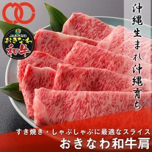 [ ギフト 送料無料 ]A3〜A4 おきなわ和牛 肩肉(400g×2P)すき焼き・しゃぶしゃぶに最適なスライス 牛肉 ロース ギフト お祝い 父の日 適サシ肉 お中元|the-nikuya