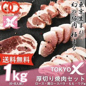 送料無料 TOKYO X 食べつくし 厚切り焼肉セット (1kg以上 6〜8人前) ロース・肩ロース・バラ・もも・うで 幻の豚肉 東京X トウキョウエックス|the-nikuya