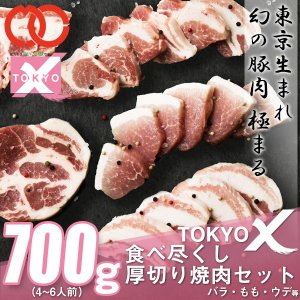 送料無料 TOKYO X 食べつくし 厚切り焼肉セット (700g 4〜6人前) バラ・もも・うで 幻の豚肉 東京X トウキョウエックス お歳暮 お中元 the-nikuya