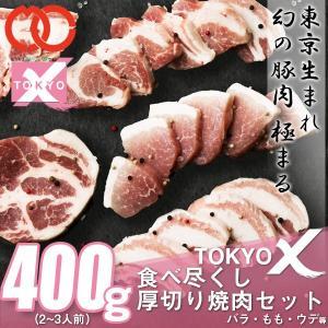TOKYO X 食べつくし 厚切り焼肉セット (400g 2〜3人前)  バラ・もも・うで 幻の豚肉 東京X トウキョウエックス|the-nikuya