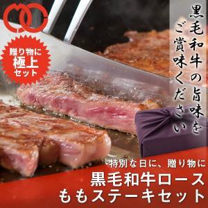 送料無料 黒毛和牛A4ランク ステーキ セット(ロース 180g×2枚・もも 100g×3枚 5人前) 黒毛和牛 牛肉 ギフト お祝い プレゼント お中元|the-nikuya