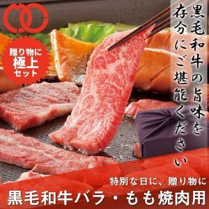 送料無料 黒毛和牛A4ランク 焼肉 セット(バラ肉 300g・もも肉 300g 4〜6人前) 黒毛和牛 牛肉 ギフト お祝い プレゼント お中元|the-nikuya