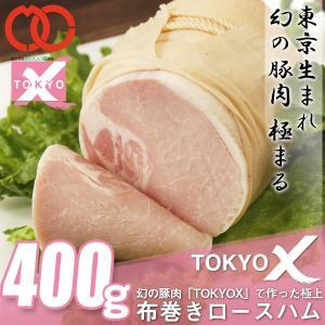 幻の豚肉 TOKYOX 布巻きロースハム(400g) トウキョウエックスを贅沢に使った極上ハム 豚肉 ハム ブロック 塊 ギフト お祝い プレゼント お中元|the-nikuya