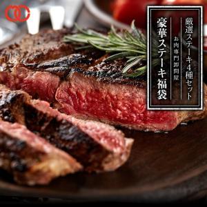 極上牛肉 ステーキセット福袋4枚入り 合計740g サーロインステーキ220g リブアイロースステーキ200g テンダーステーキ170g ハラミステーキ150g|the-nikuya