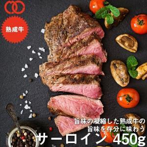 アメリカ産 熟成 サーロイン ステーキ 450g  熟成牛 牛肉 BBQ ステーキ肉 赤身 お中元 お歳暮|the-nikuya