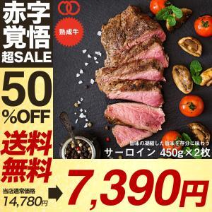 アメリカ産 熟成 サーロイン ステーキ 450g 2枚セット 熟成牛 牛肉 BBQ ステーキ肉 赤身 お中元 お歳暮|the-nikuya