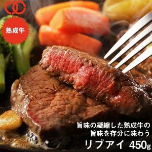 アメリカ産 熟成 リブアイ ステーキ 450g  リブロース 牛肉 熟成牛 ステーキ肉 お中元 お歳暮|the-nikuya