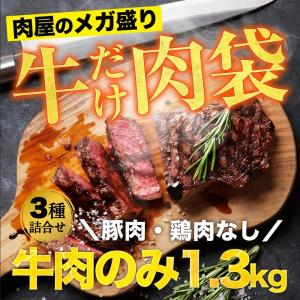 送料無料 1キロ以上の ステーキ 福袋 1ポンドステーキ ×3 ガッツリ肉袋 サーロイン チャック リブロース BBQ 牛肉 仕送り 冷凍 ミート・コンパニオン