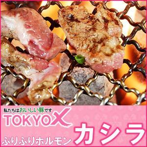 TOKYO X カシラ (200g)  【《幻の豚肉 東京X トウキョウエックス》 贈り物 / プレゼント / 父の日 / 母の日 豚肉 カシラ 】 the-nikuya