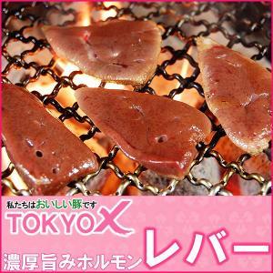 TOKYO X レバー (200g)  【《幻の豚肉 東京X トウキョウエックス》 贈り物 / プレゼント / 父の日 / 母の日 豚肉 レバー 】 the-nikuya