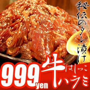 品名:たれ漬けオーストラリア産牛ハラミ  原材料:牛内臓肉(ハラミ:オーストラリア産)、醤油、ぶどう...