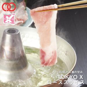 TOKYO X ローススライス (100g)  《幻の豚肉 東京X トウキョウエックス》 贈り物 / プレゼント / 父の日 / 母の日 豚肉 ロース|the-nikuya